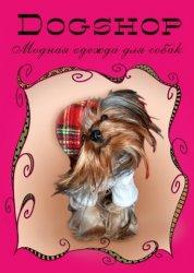 Модная одежда для собак и профессиональная косметика!